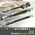 �����쥯�ȥǥ�����/Direct Designs/3 Piece Stainless Tool Set,Slimline/3�ԡ��� ���ƥ�쥹�ġ��륻�å� �����饤��/TOO101