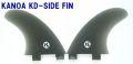 【サイドフィン】KANOA KD-SIDE FIN 【カノアダーリン モデル】 FCSフィン ブラック/ティント
