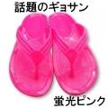 ギョサン【ぎょさん】 レディース 蛍光ピンク