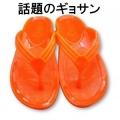 ギョサン【ぎょさん】 レディース 蛍光オレンジ