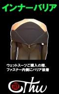 【インナーバリア】 WATER SAVER SYSTEM ファスナーからの水の侵入を防ぎます!thw wetsuits