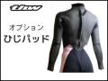【ひじパッド】 ボディーボーダー・ロングボーダーにお勧め!/オプション