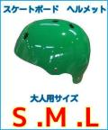 ABS【スケートボード ヘルメット】 大人各サイズあり グリーン/プロテクター