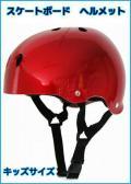 ABS【スケートボード キッズ/ヘルメット】 子供用サイズ レッド/プロテクター