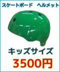 ABS【スケートボード キッズ/ヘルメット】 子供用サイズ グリーン/プロテクター