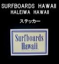 SURFBOARDS HAWAII【サーフボードハワイ】 ステッカー 002/クリーム 【メール便可】ヴィンテージサーフボード