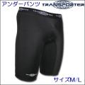 【TRANSPOTER】 トランスポーター 【サーフアンダーパンツ】ウェットスーツのインナー・スレ防止に!