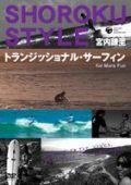 『SHOROKU STYLE トランジッショナルサーフィン』 DVD 宮内謙至 (ロングボード)