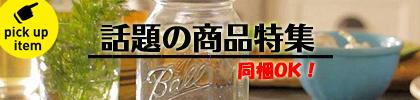 1980円均一,サプリマート本店