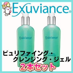 普通・脂性肌エクスビアンス/Exuvianceピュリファイング・クレンジング・ジェル2本セット