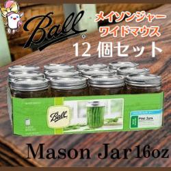�������ء�����̵���ۥܡ���� �ᥤ���㡼 �磻�ɥޥ�����16oz/480ml�ˡ�1������(12�ĥ��å�) Ball Mason Jar ���ꥢ ��ȥ?�饹 ��¸�� WIDE MOUTH