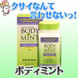 ボディミント Body Mint 60粒