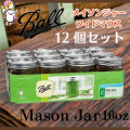 �ᥤ���㡼,12�ĥ��å�,MasonJar,Ball,��ȥ?�饹,�磻�ɥޥ���,WIDE MOUTH