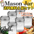�ᥤ���㡼,6�ĥ��å�,����̵��,MasonJar,Ball,��ȥ?�饹,�磻�ɥޥ���,WIDE MOUTH