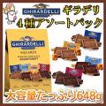 Ghirardelli Chocolate,ギラデリチョコレート,アソートパック,詰め合わせ,サンフランシスコ,高品質チョコ,サプリマート本店