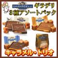 Ghirardelli Chocolate,ギラデリキャラメルトリオ,アソートパック,詰め合わせ,サンフランシスコ,高品質チョコ,サプリマート本店