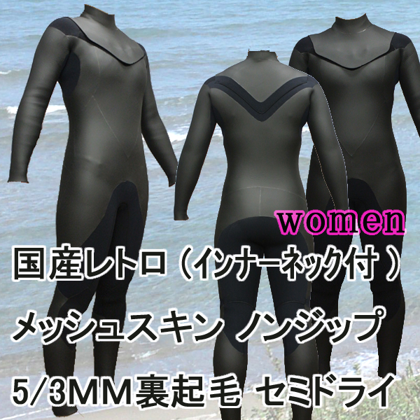 オリジナル ウェットスーツ