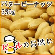 [商品画像]バターピーナッツ
