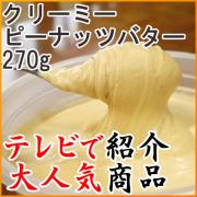 クリーミーピーナッツバター