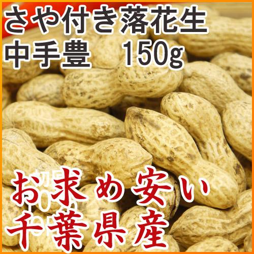 【新豆】焙煎さや付き落花生 中手豊(なかてゆたか) 【150g】 [千葉県産落花生]