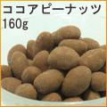 ココアピーナッツ 【160g】 [千葉県産落花生]