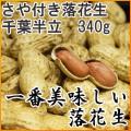 [化粧箱入り] 【新豆】焙煎さや付き落花生 千葉半立種(ちばはんだち) 【340g】[贈答用ギフト] [千葉県産落花生]