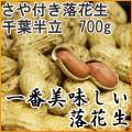 [化粧箱入り] 【新豆】焙煎さや付き落花生 千葉半立種(ちばはんだち) 【700g】[贈答用ギフト] [千葉県産落花生]