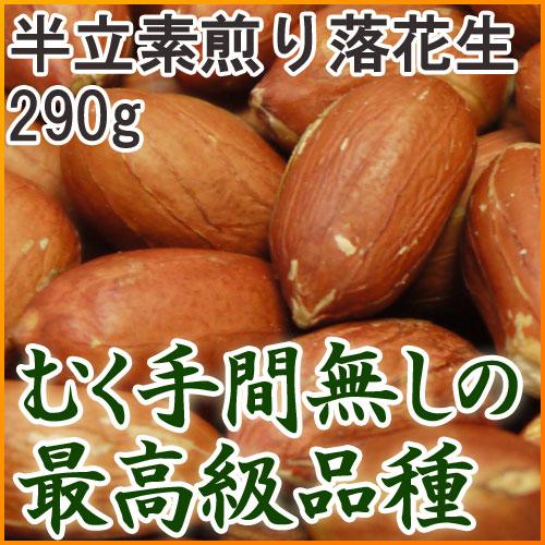 【新豆】半立素煎り落花生(ローストピーナッツ) 【290g】  [千葉県産落花生]
