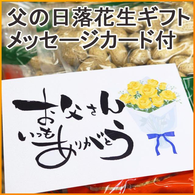 父の日落花生ギフト 【●メッセージカード付】【●ありがとう熨斗】[千葉県産ピーナッツ4種味比べ]