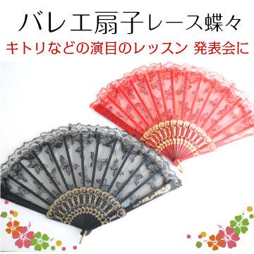 レース扇 バタフライ(蝶々) バレエ用品 (SK-012)