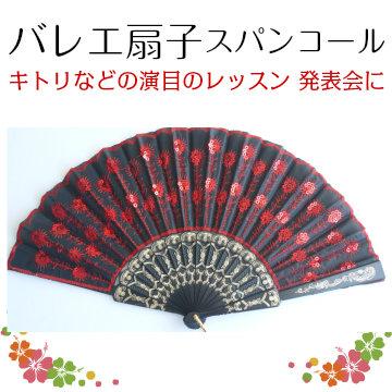 バレエ扇 スパンコール バレエ用品 (SK-015)