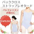 バレエレオタード CAPEZIO バッククロスストラップキャミソール(サイズ160〜165)