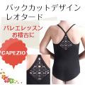 バレエレオタード CAPEZIO バックカッティングデザインキャミソール(サイズ145〜160)【メール便可】 (CA-007 )