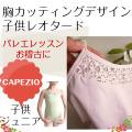 バレエレオタード CAPEZIO 胸カッティングデザインデザインキャミソール(サイズ135〜150)