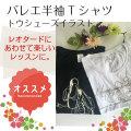 バレエTシャツ ラウンドネックT (トウシューズ&ドリーム) サイズ ジュニア大人フリー160)【メール便可】 (JJ-067)