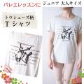 バレエTシャツ ラウンドネックT ポアント 半袖 (トウシューズ柄) サイズ 子供ジュニア フリー130-145