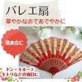 バレエ扇 扇子 赤  バレエ用品 (SK-014)