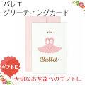 """バレエカード 『Ballet』チュチュ """"ローズ""""  ミニグリーティング"""