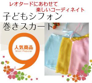 バレエ子供巻きスカート シフォン