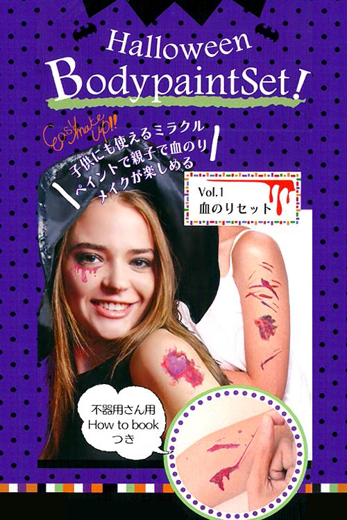 ボディペイントセット【血のり】簡単・便利!傷口メイク(bp)