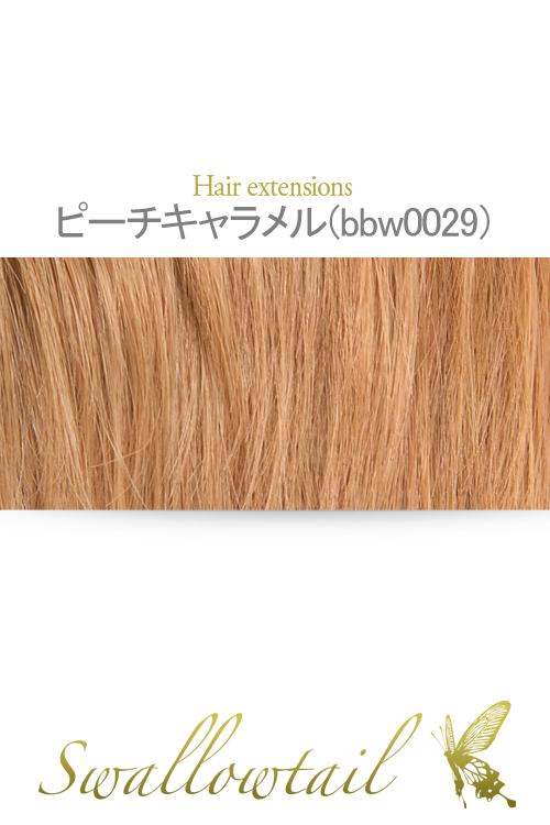【ピーチキャラメル】毛束 ex-bbw0029