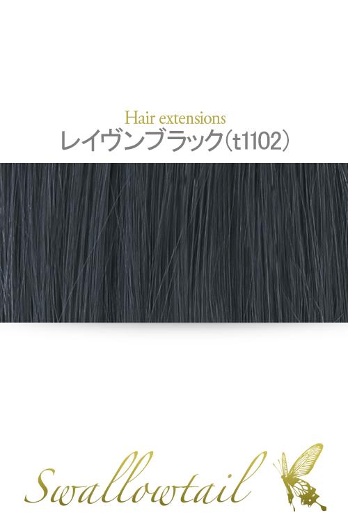 【レイヴンブラック】毛束 ex-t1102