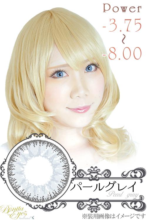 ≪特別SALE≫Bonita eyes 度入り-3.75〜-8.00【パールグレイ】カラーコンタクト(1枚入)eye19-2