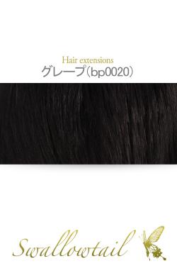 【グレープ】毛束 ex-bp0020