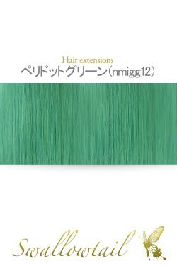 【ペリドットグリーン】毛束 ex-nmigg12