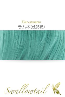 【ラムネ】毛束 ex-tf2515