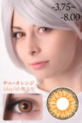 カラーコンタクト 度入り-3.75〜-8.00【サニーオレンジ】