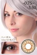 コスカラコン 度入り-0.75〜-3.50【ヘーゼル】