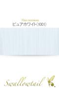 049【ピュアホワイト】毛束 ex-1001