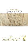 002【キャメルブロンド】毛束 ex-16